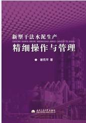 《新型干法水泥生产精细操作与管理》