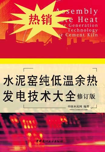 《水泥窑纯低温余热发电技术大全(修订版)》