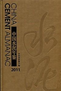 《中国水泥年鉴(2011)》