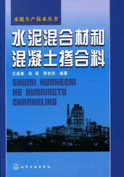 《水泥工业耐磨材料与技术手册(精)》