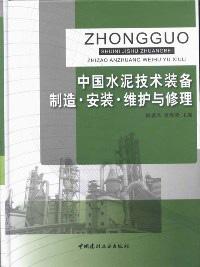 《中国水泥技术装备制造 安装 维护与修理》