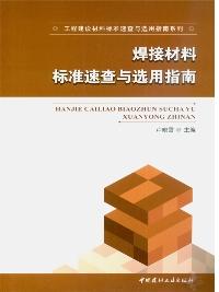 《焊接材料标准速查与选用指南》