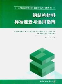 《钢结构材料标准速查与选用指南》