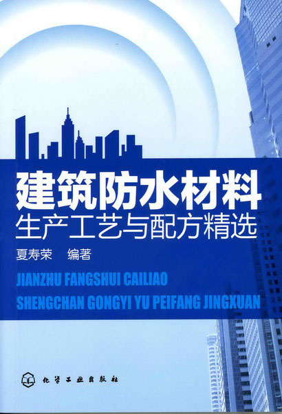 《建筑防水材料生产工艺与配方精选》