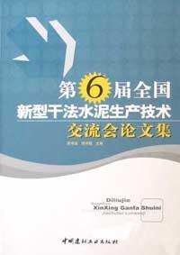 《第六届全国新型干法水泥生产技术交流会论文集》