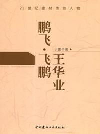 《鹏飞·飞鹏 王华业/21世纪建材传奇人物》