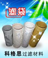 科格思耐高温耐酸碱高温滤袋