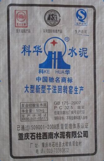 水泥塑编袋,水泥包装袋,水泥复膜袋