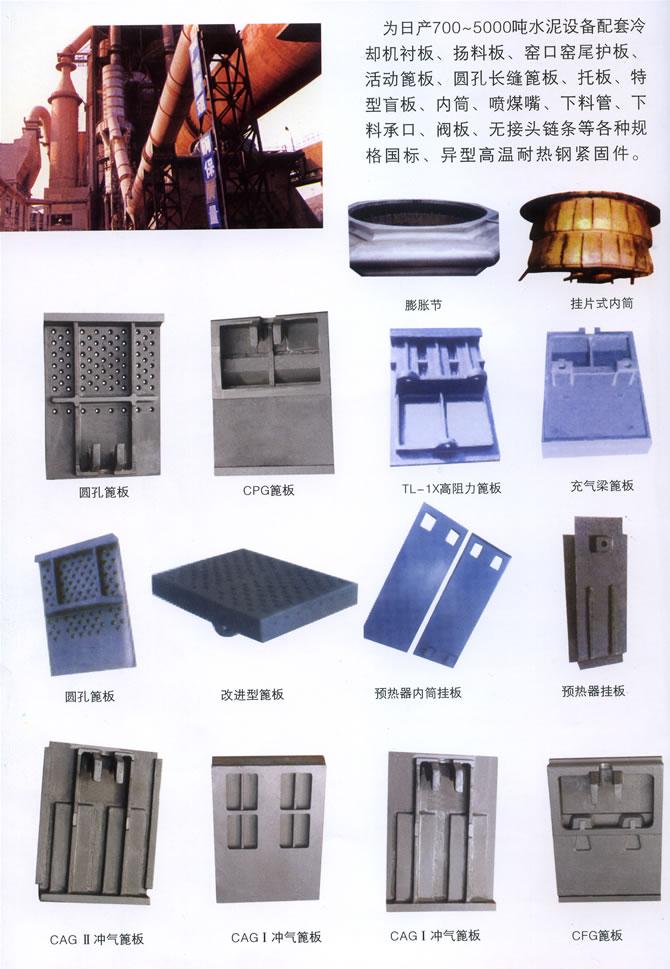 供应篦冷机篦板系列,篦板