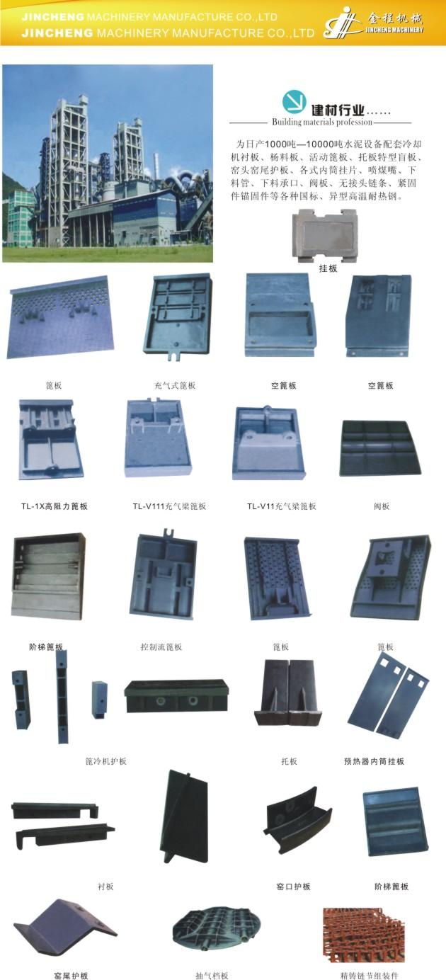 供应各种耐高温耐热钢篦板,盲板,护板,内筒挂片,下料管