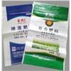 供应各种化肥包装袋、饲料包装袋