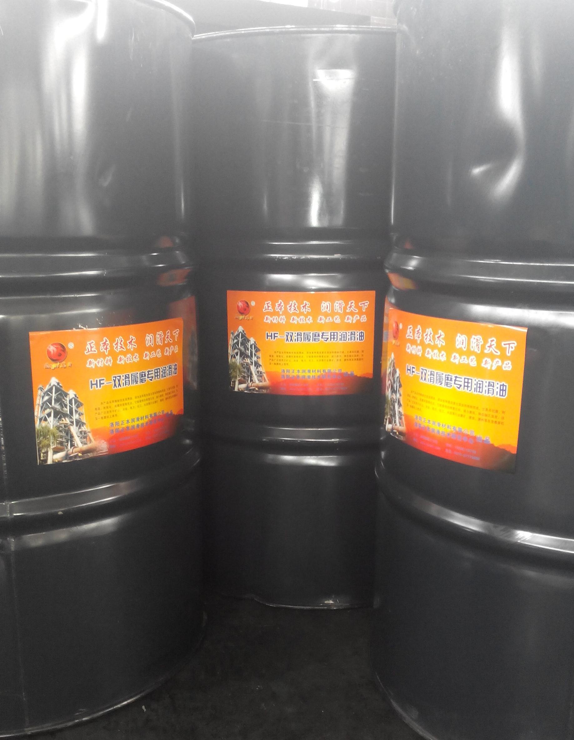 HF-双滑履磨专用润滑油