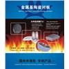 耐磨陶瓷涂料、耐磨陶瓷管道、预热器纳米陶瓷内筒、金属基陶瓷衬板
