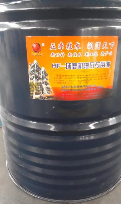 供应HF-球磨机专用润滑油