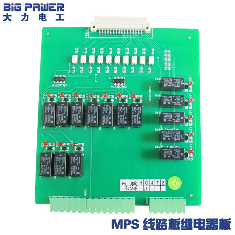 厂家直销 MPS线路板继电器板