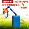 单臂焊烟除尘器移动式焊烟净化器环评专用工业焊烟废气处理