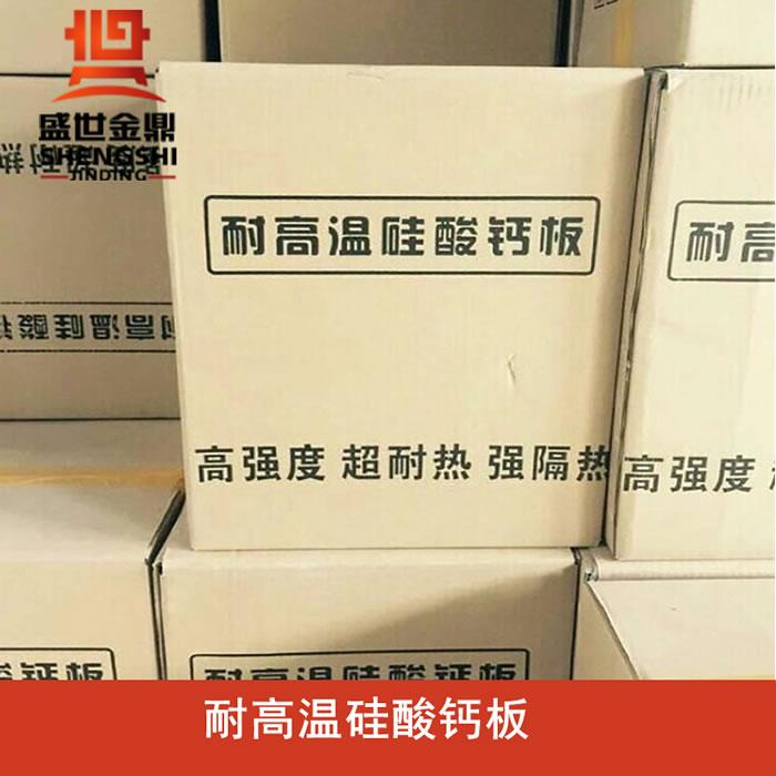 无石棉耐高温硅酸钙板厂家供应