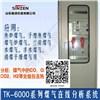 TK-6000焦炉煤气发生炉气体分析系