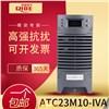 ATC230M10-IVA直流屏高频充电模块智能整流模块