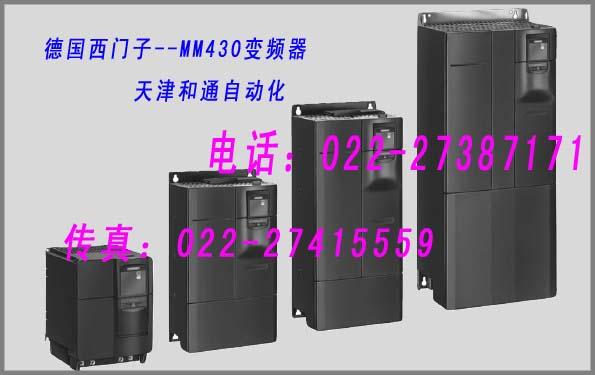 供应西门子siemensMM430变频器及plc产品