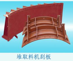 供应堆取料机刮板
